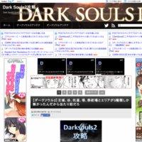 Dark Souls2攻略