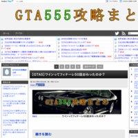 GTA555攻略まとめ