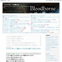 ブラッドボーン攻略wiki