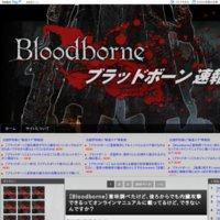 Bloodborne ブラッドボーン 速報!