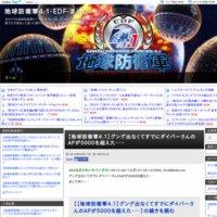 地球防衛軍4.1-EDF-まとめ