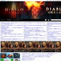 Diablo3攻略まとめ速報