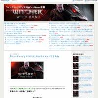 ウィッチャー3ワイルドハントNews速報