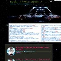 Star Wars バトルフロント 〜まとめフォース〜